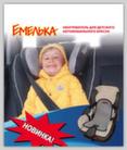 Обогрев сиденья Емелька