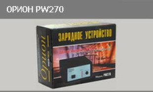 Автомобильное зарядное устройство Орион PW 270