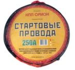 Стартовые провода Орион 250А